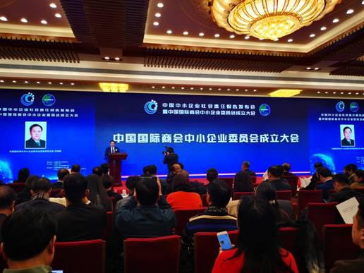 中国国际商会中小企业委员会成立大会举行
