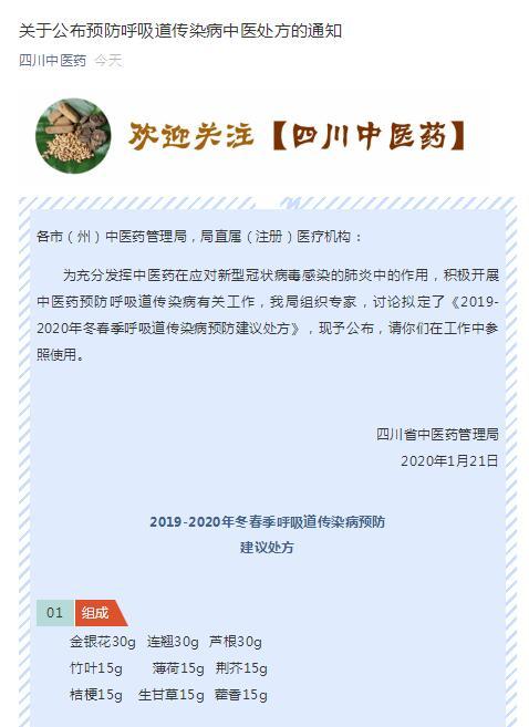 四川省中医药管理局关于公布预防呼吸道传染病中医处方的通知