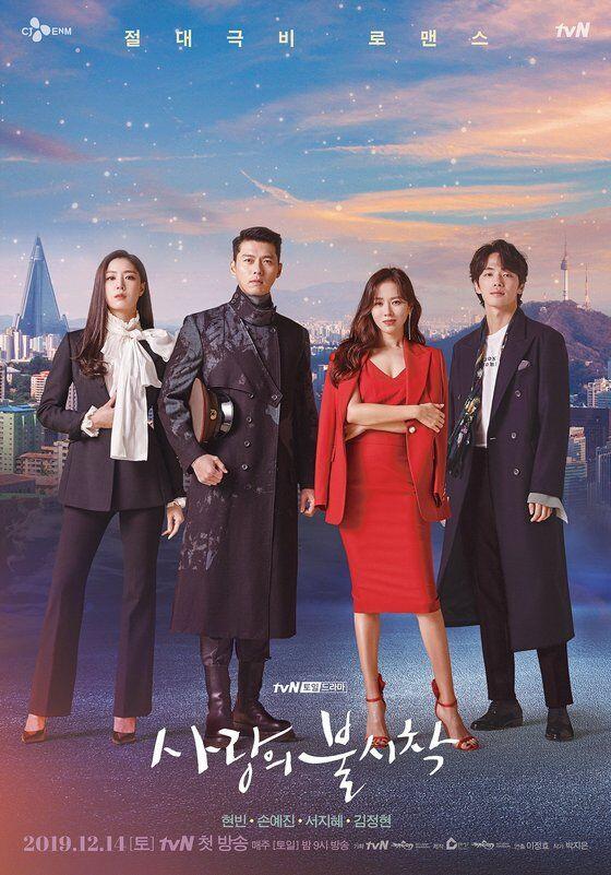 韩剧《爱的迫降》涉嫌美化朝鲜?韩警方:正研讨相关内容