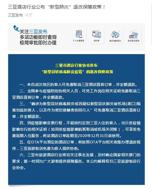 三亚酒店行业协会:武汉客人免费取消酒店直客订单,全额退款