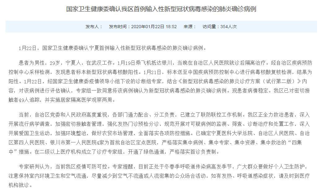 宁夏确诊首例新型肺炎病例:29岁男性,在武汉工作