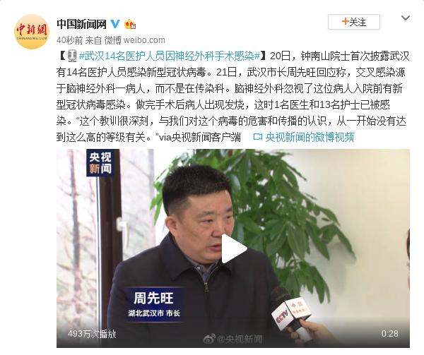 武汉14名医护人员因神经外科手术感染
