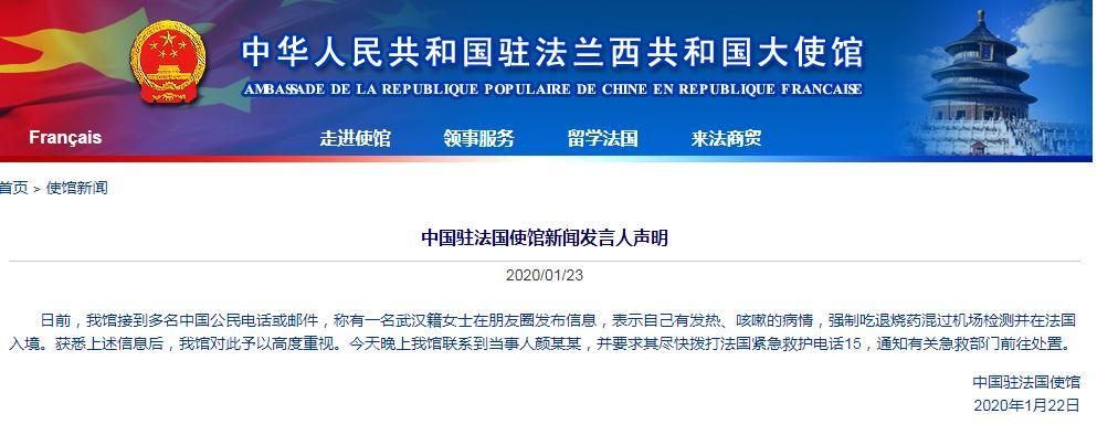 一名武汉籍女士发热吃退烧药混过机场检测入境法国?中国使馆回应