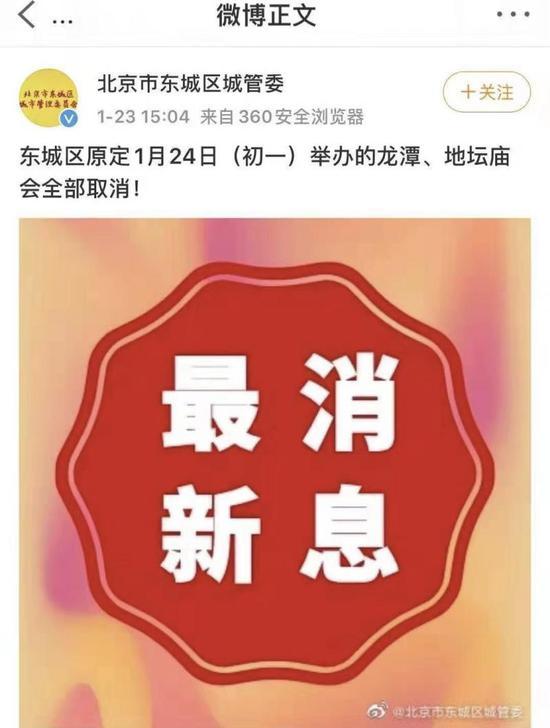 北京今年大年初一的龙潭和地坛庙会取消