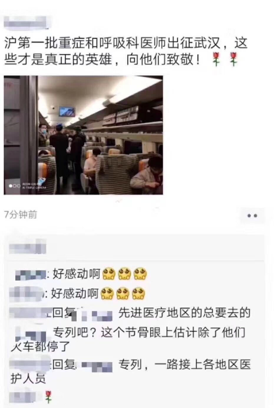 出征!上海第一批重症和呼吸科医师驰援湖北