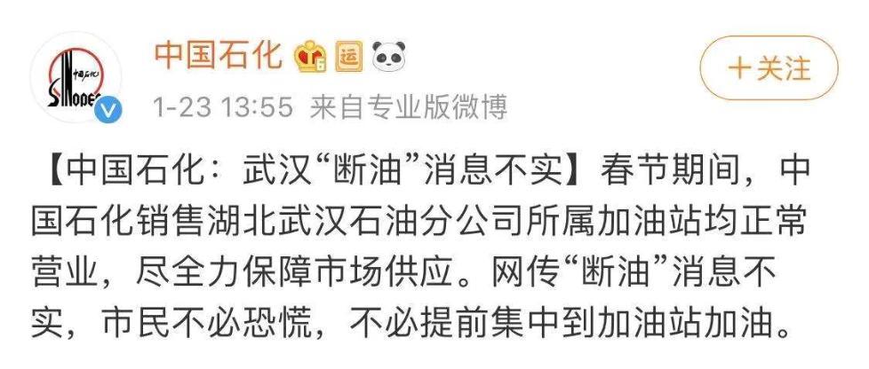 """网传武汉""""断油""""消息不实,中石油、中石化加油站均正常营业"""