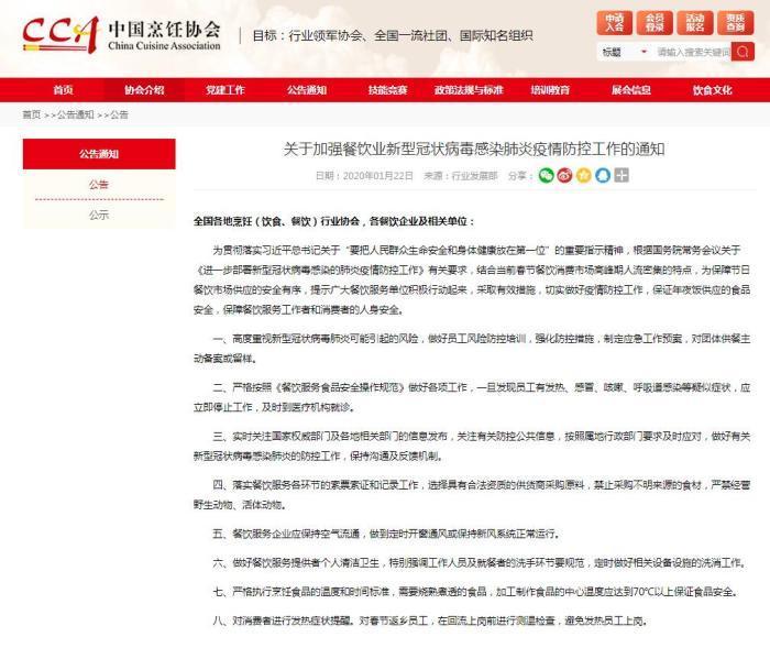 中国烹饪协会:严禁经营野生动物、活体动物