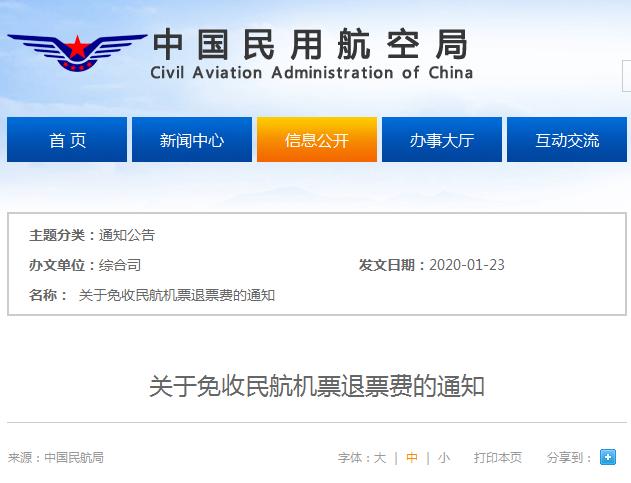 民航局发布关于免收民航机票退票费的通知