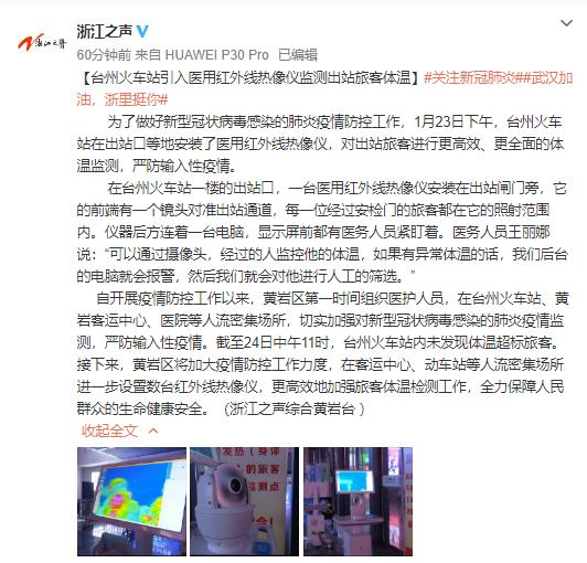浙江台州火车站引入医用红外线热像仪监测出站旅客体温