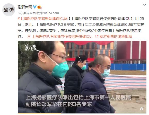 上海医疗队专家指导传染病医院建ICU