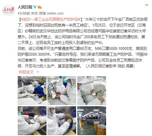 武汉一停工企业无限期生产防护品