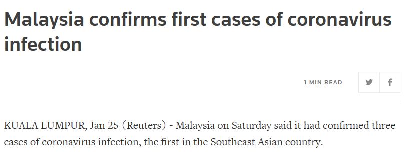 马来西亚确认三例新型冠状病毒感染病例 为新加坡确诊患者亲属