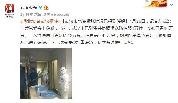 武汉市物资紧张情况已得到缓解