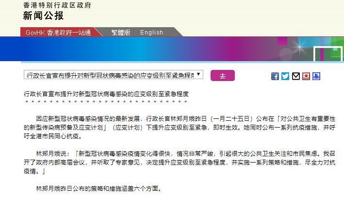 林郑月娥致函国务院:希望内地协助向香港供应口罩