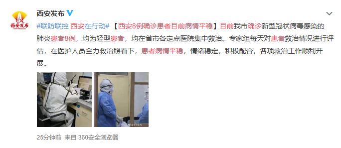 西安8例确诊患者目前病情平稳
