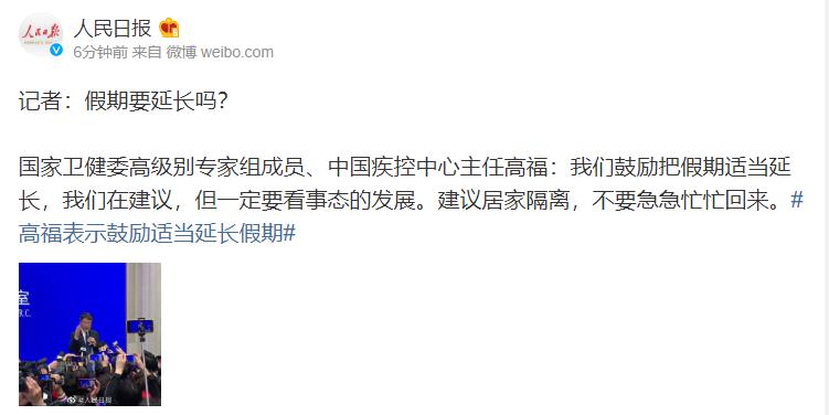 中国疾控中心主任高福:鼓励适当延长假期