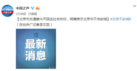 北京市交通委今天回应社会关切,明确表示北京市不会封城
