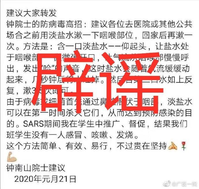 """""""钟南山院士建议盐水漱口防病毒""""是谣言,别传了!"""