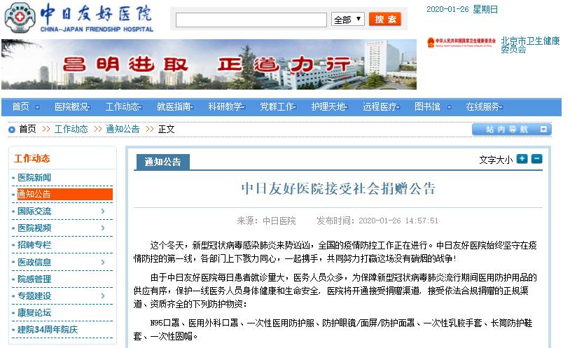 北京中日友好医院开通受捐渠道:急需防护服、护目镜等物资