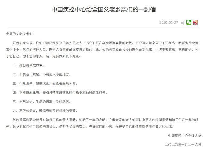 中国疾控中心呼吁:外出佩戴口罩 不聚会、聚餐