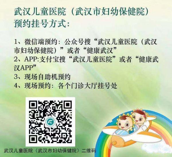 """武汉儿童医院推出""""线上问诊"""" ,儿童健康问题可以微信咨询"""