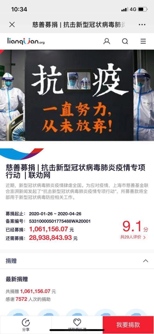 106万!这项疫情专项募捐已有超七千人次捐款,数字还在涨