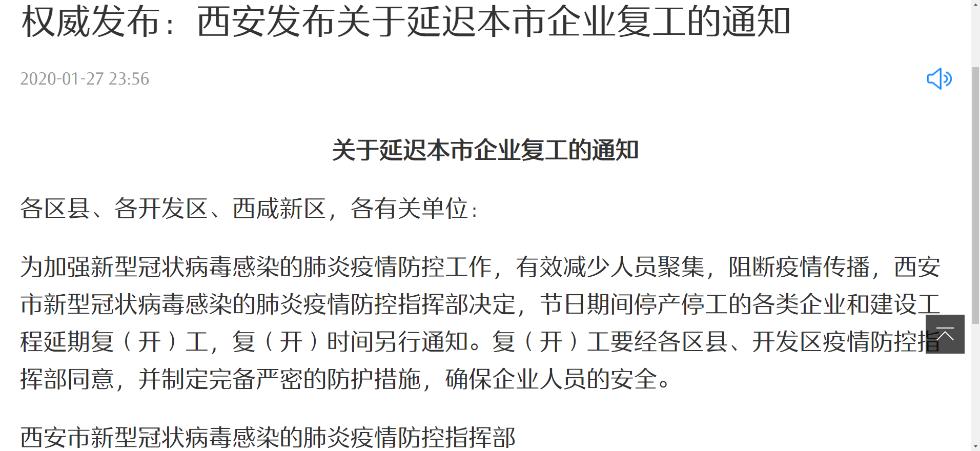 西安发布关于延迟本市企业复工的通知