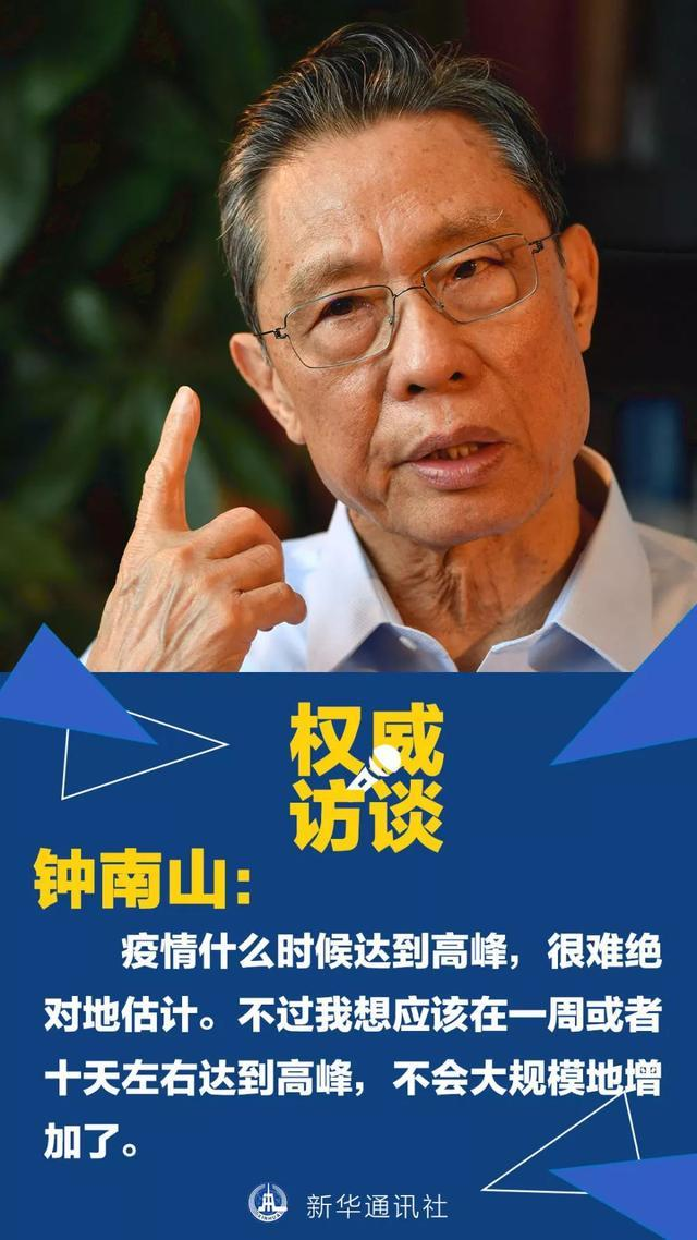钟南山:不会因春运返程出现大传染