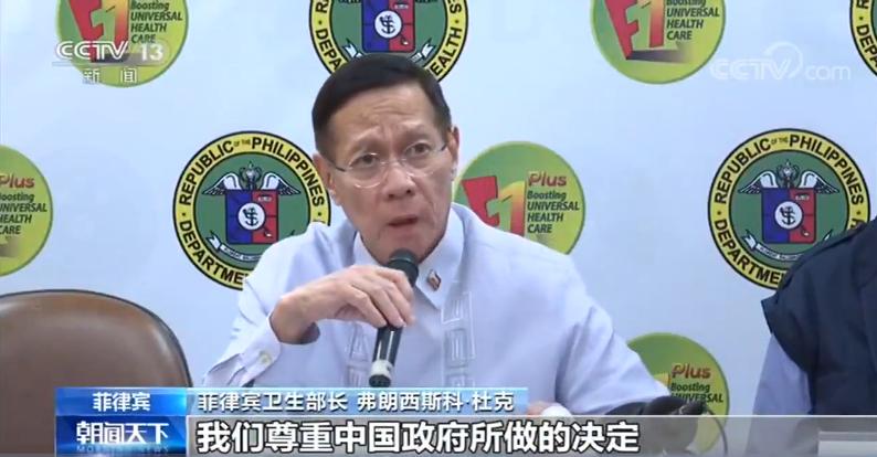 菲律宾卫生部:赞赏中国为防控作出巨大努力