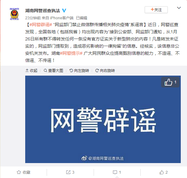 """网警辟谣: """"网监部门禁止微信群传播相关肺炎疫情""""系谣言"""