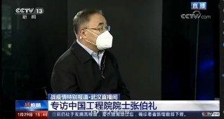 中国工程院院士张伯礼:我们期盼的疫情拐点将要出现