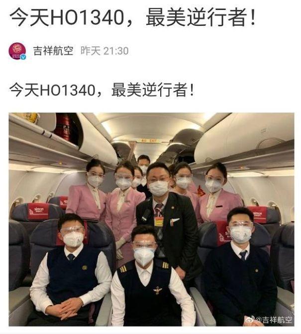 吉祥航空大阪飞上海航班改降武汉,将94名湖北籍旅客带回家