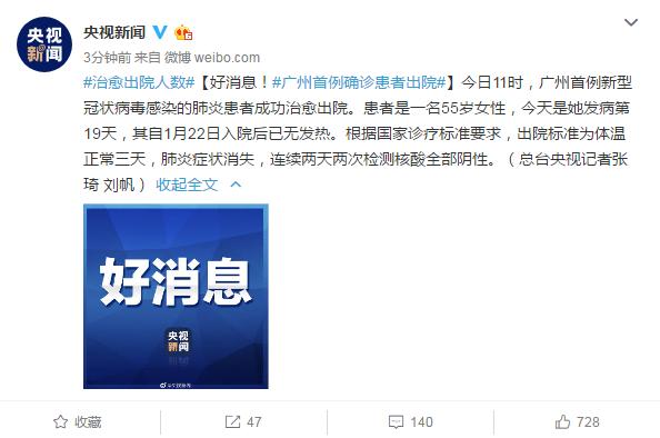 好消息!广州首例确诊患者出院