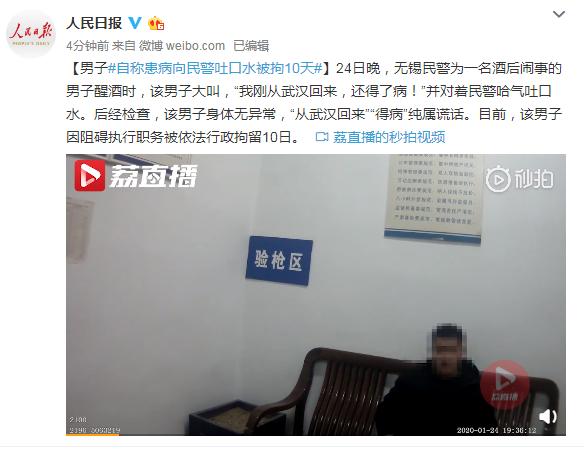 男子自称患病向民警吐口水被拘10天