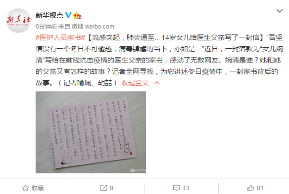 流感突起,肺炎逼至…14岁女儿给医生父亲写了一封信