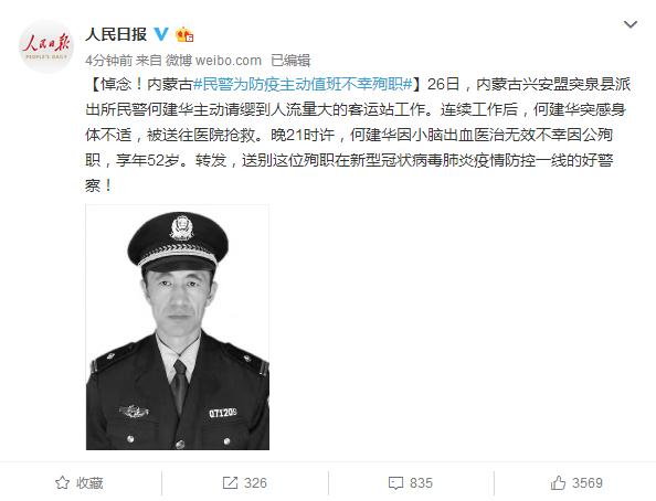 悼念!内蒙古民警为防疫主动值班不幸殉职