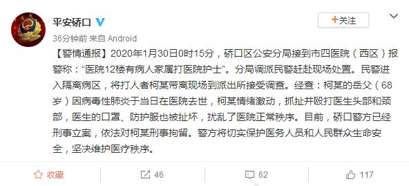 武汉一医生被患者家属殴打 警方通报