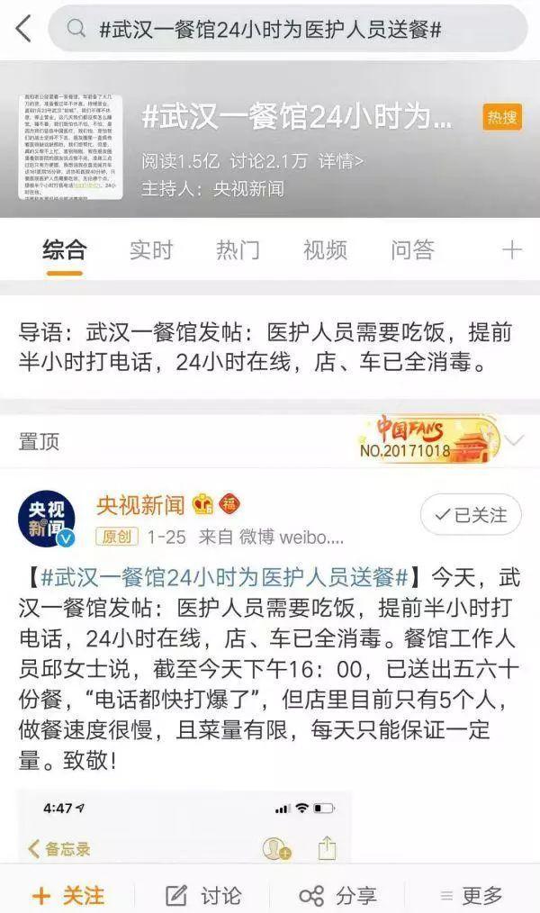 武汉24小时送餐夫妻:不能让冲在最前面的人寒心