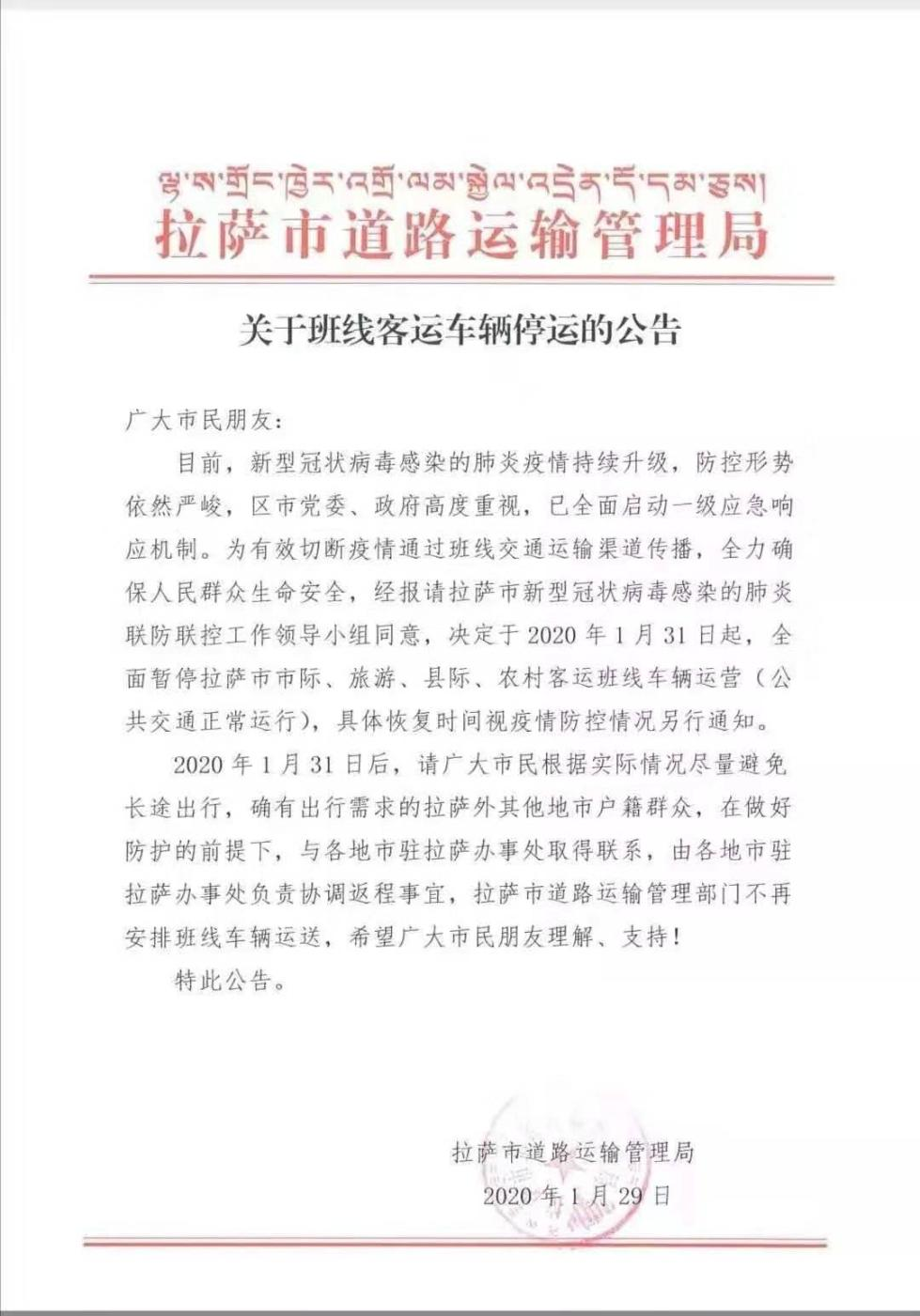 西藏拉萨暂停市际、旅游、县际等班线客运车辆