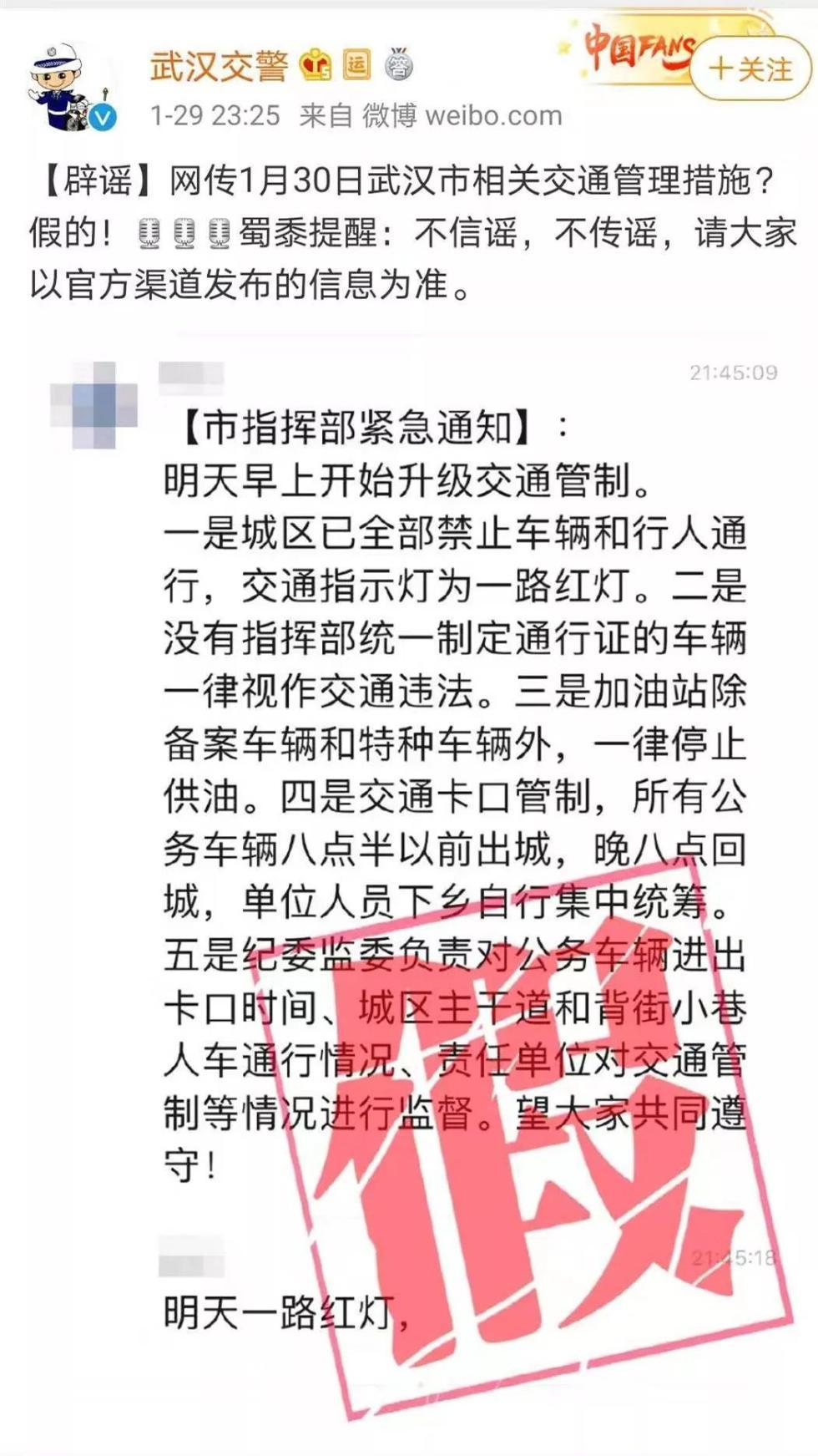 武汉今起禁止车辆、行人通行?谣言!