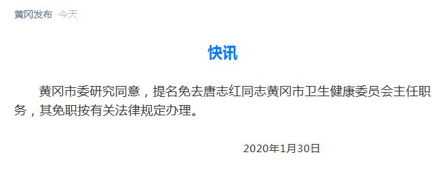 黄冈市卫健委主任唐志红被免职