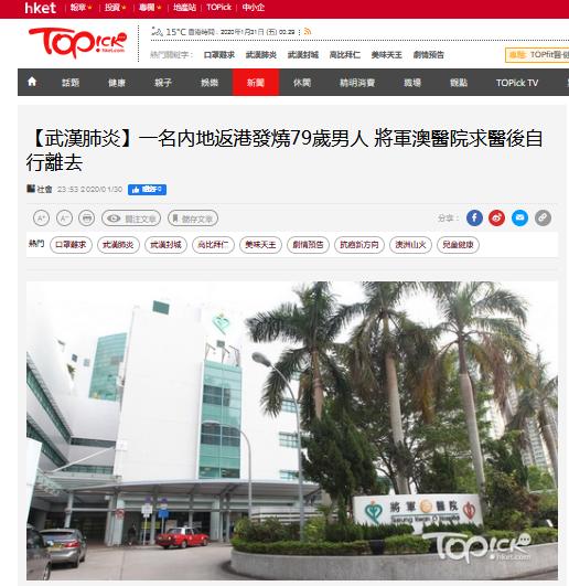 伴有发烧症状的香港79岁男子求医期间自行离开,医院报警
