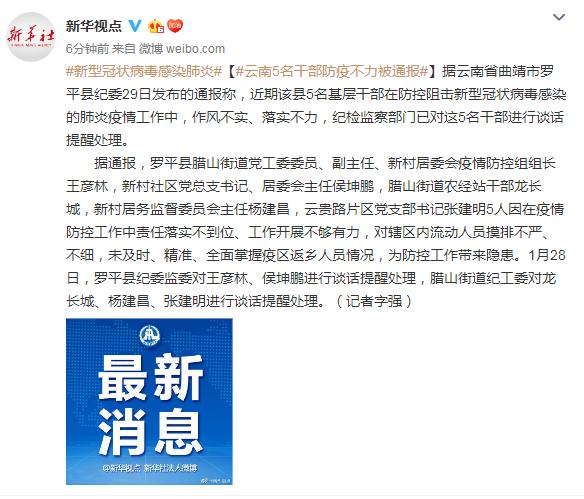 云南5名干部防疫不力被通报