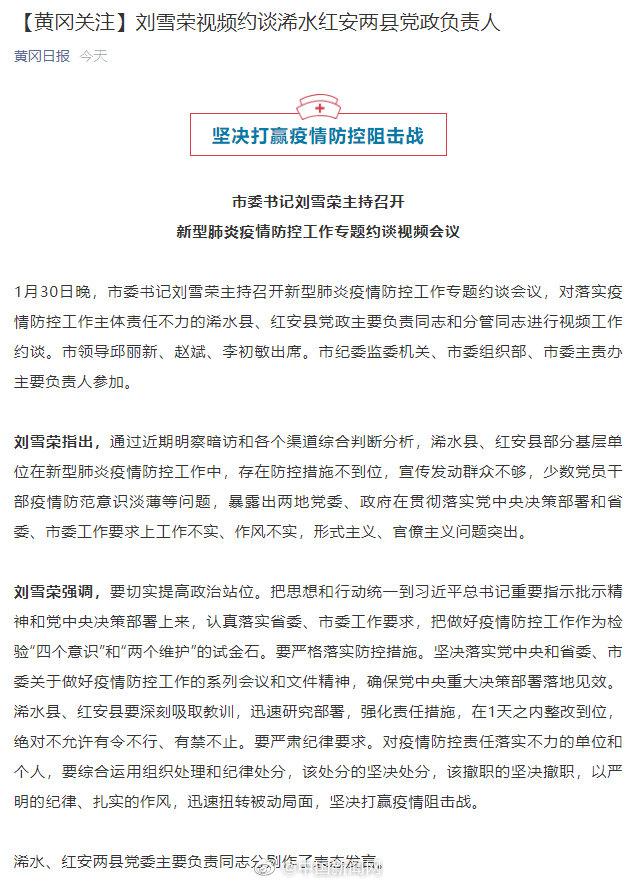 疫情防控措施不到位  黄冈红安县党政负责人被约谈