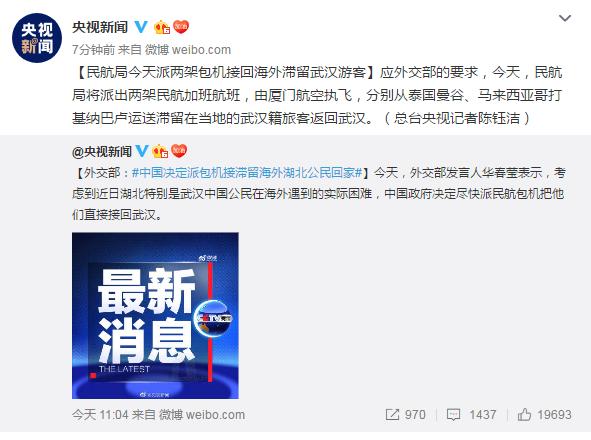 民航局今天派两架包机接回海外滞留武汉游客