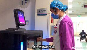 诊疗机器人在京紧急上岗