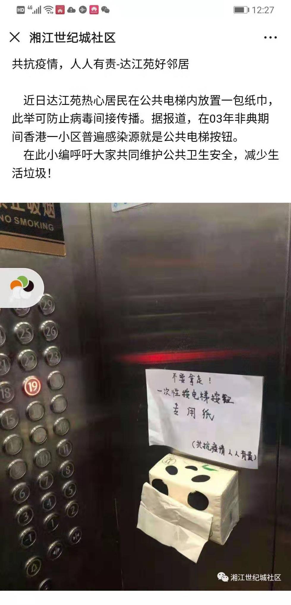 预防新冠病毒接触传播,长沙多个小区电梯间设按键专用纸巾盒