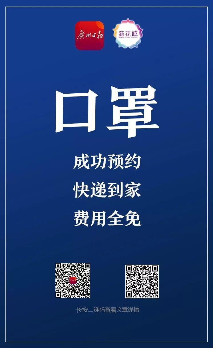 别排队了!广州成功预约口罩的街坊别去药店,免费快递到家!