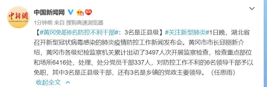 黄冈免职6名防控不利干部:3名是正县级