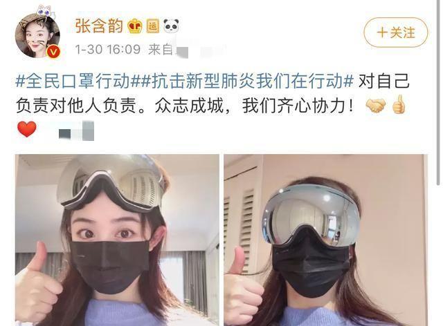 戴口罩自拍被指撞脸赵丽颖 张含韵这样高情商回复